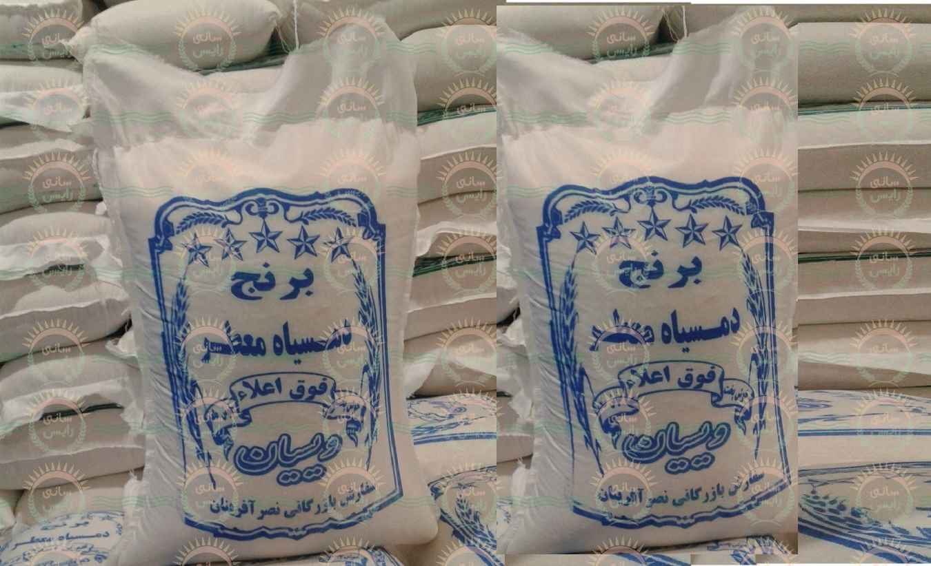 قیمت خرید فروش صادرات عمده برنج ویسیان خرم آباد