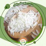 خرید و فروش برنج تناژ بالا به نرخ عمده