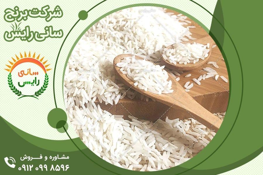 مرکز خرید و فروش برنج تناژ بالا به صورت آنلاین