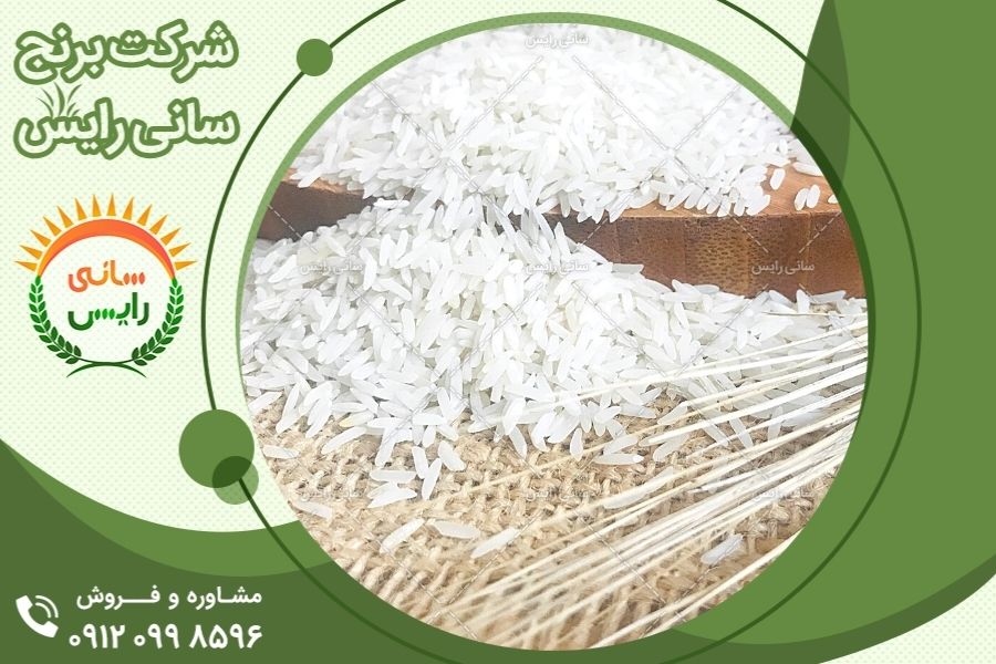 جدیدترین قیمت برنج پاکستانی اعلا در بازار عمده