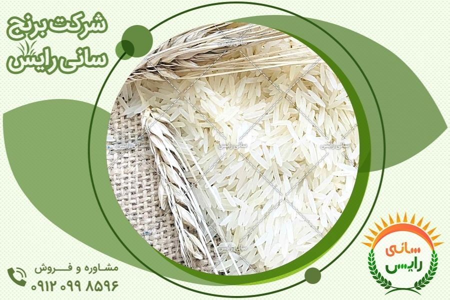 ویژگی های برنج هندی آوازه