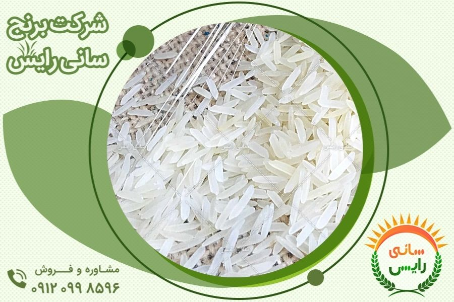 خرید اینترنتی برنج هندی و تحویل آن درب منزل