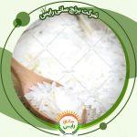 خرید مستقیم برنج هندی بصورت آنلاین