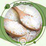 فروش برنج هندی در اصفهان به صورت عمده و تکی