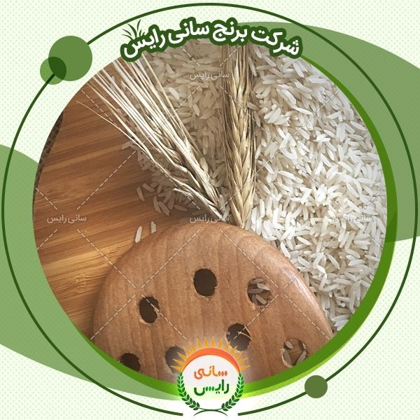 اطلاع از قیمت برنج پاکستانی طبیعت
