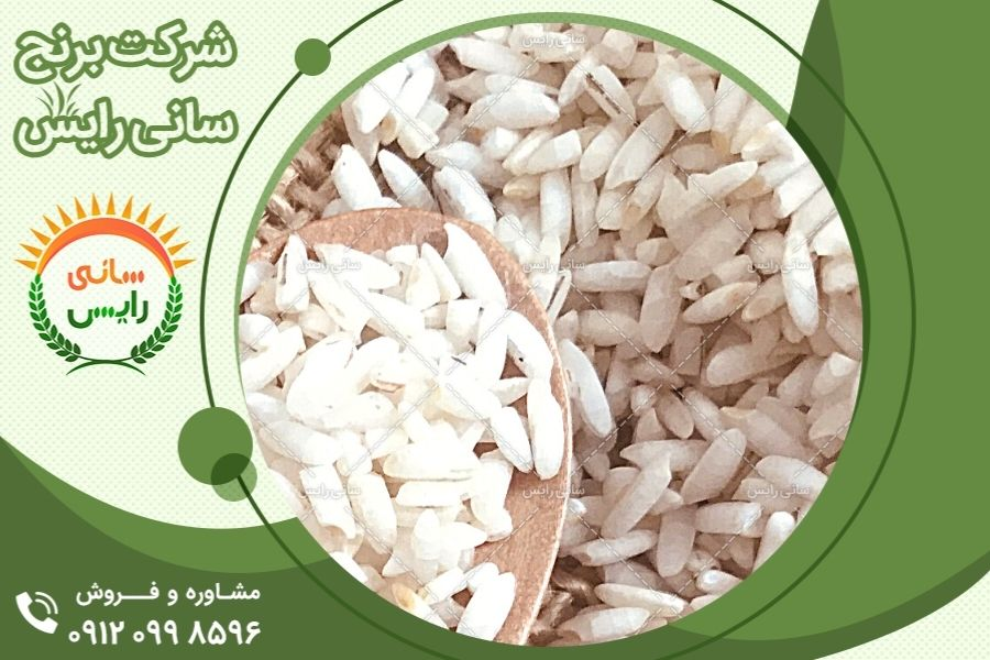 خرید بصرفه برنج عنبربو کارون