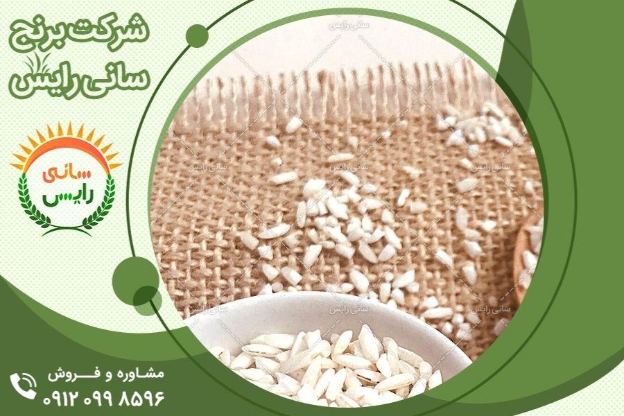 خرید غیرحضوری برنج ایرانی