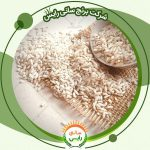 مرکز فروش عمده برنج عنبربو خوزستان