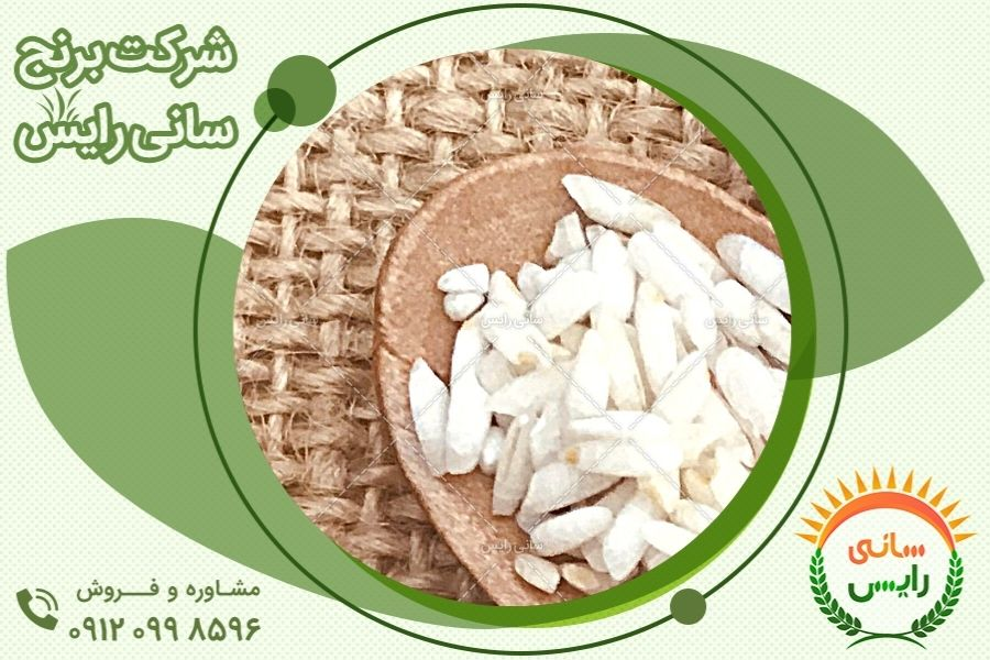 مراکز فروش عمده برنج عنبربو کرخه در بازار