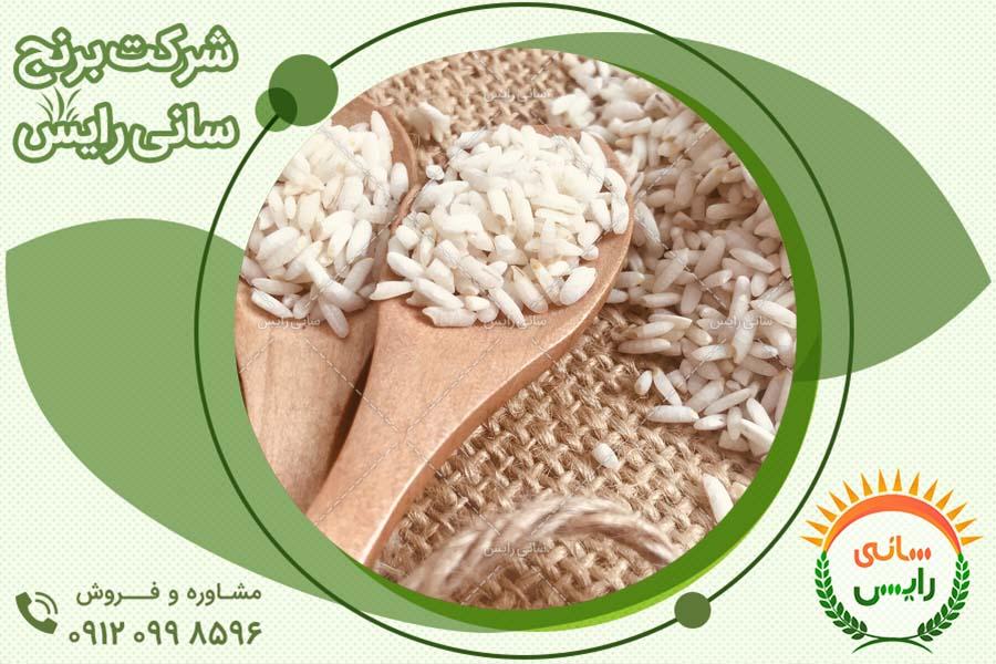 فروش آنلاین انواع برنج