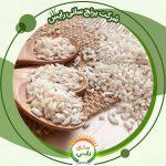 به روزترین قیمت برنج عنبربو در تهران