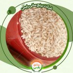 قیمت برنج عنبربو دزفول به صورت آنلاین